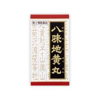 【第2類医薬品】 「クラシエ」 漢方八味地黄丸料エキス錠(540錠)〔漢方薬〕