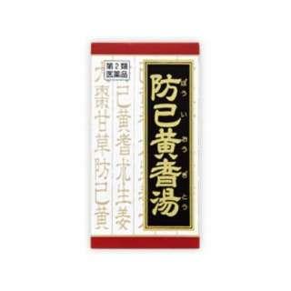 【第2類医薬品】 クラシエ防已黄耆湯エキス錠F(180錠)〔漢方薬〕