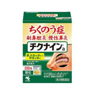 【第2類医薬品】 チクナイン(28包)〔鼻炎薬〕