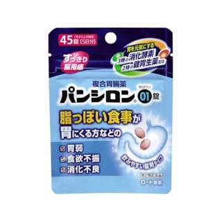 【第2類医薬品】 パンシロン01錠(45錠)〔胃腸薬〕