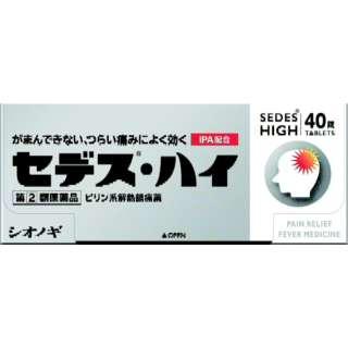 【第(2)類医薬品】 セデス・ハイ(40錠)〔鎮痛剤〕