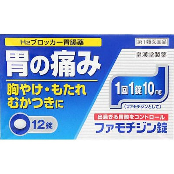 ファモチジン錠 クニヒロ 12錠