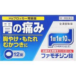 【第1類医薬品】 ファモチジン錠「クニヒロ」(12錠)〔胃腸薬〕 ★セルフメディケーション税制対象商品