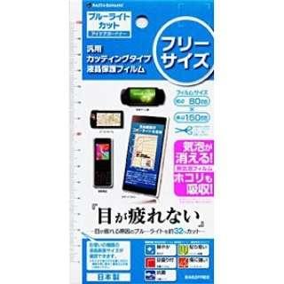 スマートフォン対応[フリーカット] 汎用カッティングタイプ液晶保護フィルム アイケアガードナー ブルーライトカットフィルム E462FREE
