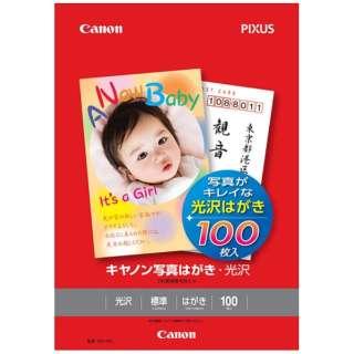 キヤノン写真はがき・光沢 (はがきサイズ・100枚) KH-401