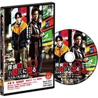 探偵はBARにいる2 ススキノ大交差点 通常版 【DVD】