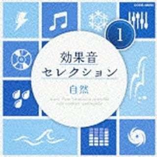 (効果音)/効果音セレクション1 自然 【CD】