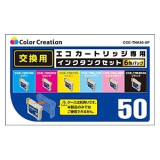 CCE-TNK50-6P エコカートリッジ専用交換用インクタンク カラークリエーション 6色