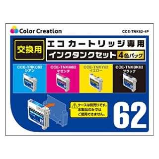 CCE-TNK62-4P エコカートリッジ専用交換用インクタンク カラークリエーション 4色