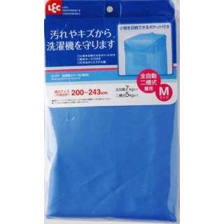 洗濯機カバーM (全自動・二槽式兼用) W-376 ブルー