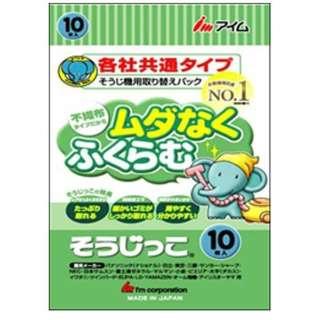 【掃除機用紙パック】 (10枚入) 「そうじっこ」 各社共通 MC-109