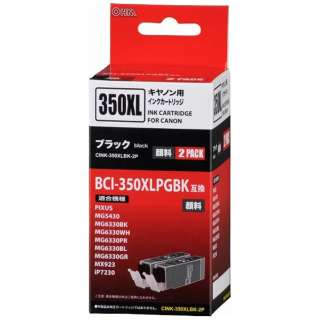 CINK350XLBK2P 互換プリンターインク ブラック