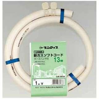 3380 ガスホース [都市ガス用 /内径13mm×長さ1.0m]