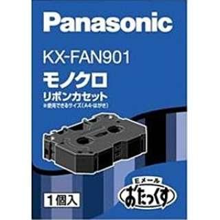 カラー普通紙FAX(おたっくす)用インクリボン KX-FAN901