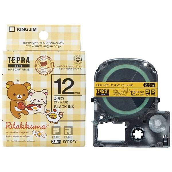 キングジム テプラPRO テープ リラックマ 12mm たまご(チェック黄色)ラベル(黒文字) 1個 SGR12EY
