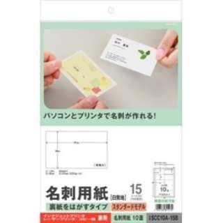 〔各種プリンタ〕 名刺用紙 両面クリアエッジタイプ 150枚 (A4サイズ 10面×15シート・白無地) SCC10A-15B