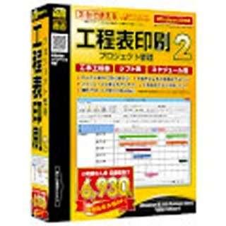 〔Win版〕 工程表印刷 プロジェクト管理 2