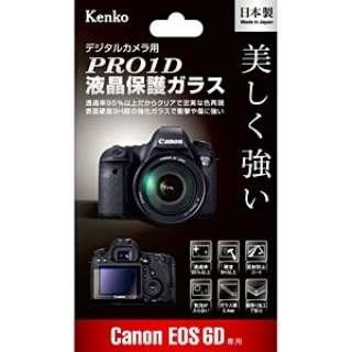 PRO1D 液晶保護ガラス(キヤノン EOS 6D専用) KPG-CEOS6D