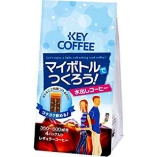 【キーコーヒー】マイボトルでつくろう!水出しコーヒー(20g×4袋)