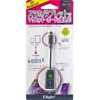 タブレット/スマートフォン対応[Android・USB microB・USBホスト機能] USB変換アダプタ 10cm・ブラック (USB microB→USB A 接続) ZUH-OTG01BK