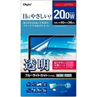 液晶保護フィルム ブルーライトカット[20.0型ワイド用] 分割シートタイプ SF-FLKBC200W