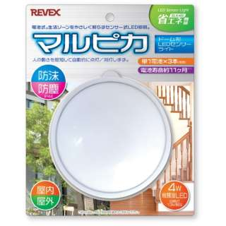【屋内・屋外用】ドーム型LEDセンサーライト 「マルピカ」 SLK40