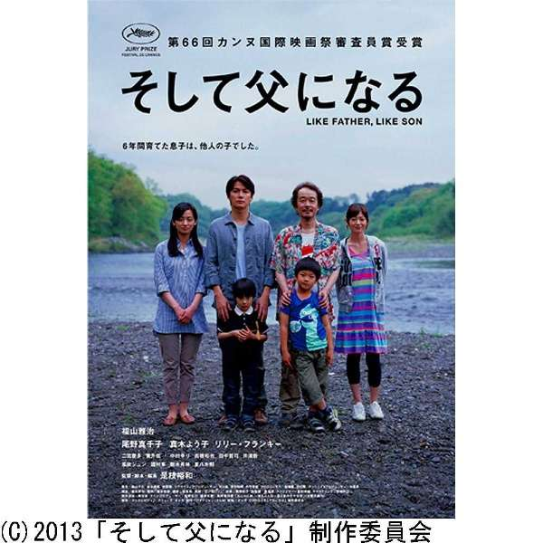 そして父になる DVDスタンダード・エディション 【DVD】