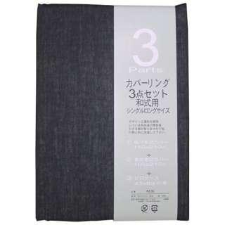 【カバー3点セット】カラー無地(シングルサイズ/ブラック)