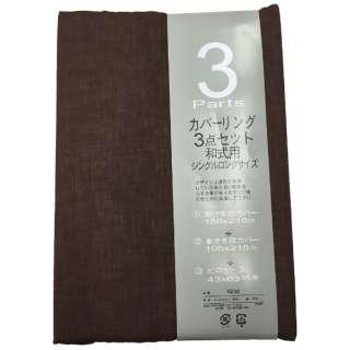 【カバー3点セット】カラー無地(シングルサイズ/ブラウン)
