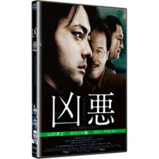 凶悪 【DVD】
