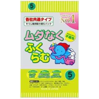 【掃除機用紙パック】 (5枚入) 各社共通 MC-BK059