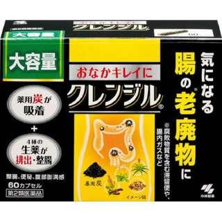 【第2類医薬品】 クレンジル(60カプセル)〔整腸剤〕