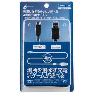 CYBER・USB2.0コントローラー充電ケーブル 4m(PS4用) ブラック【PS4/PSV(PCH-2000)】