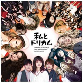 (V.A.)/私とドリカム -DREAMS COME TRUE 25th ANNIVERSARY BEST COVERS- 【CD】