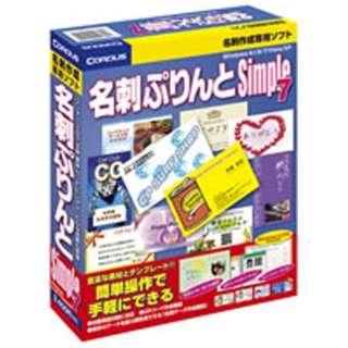 〔Win版〕 名刺ぷりんと Simple 7