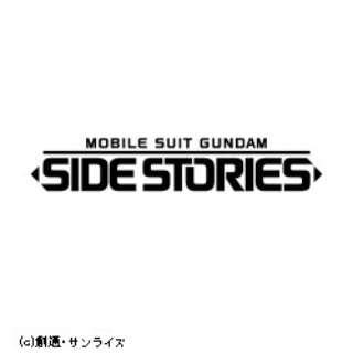 機動戦士ガンダム サイドストーリーズ Limited Edition(数量限定生産版)【PS3】