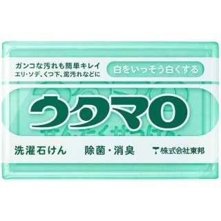 ウタマロ 石けん (133g)〔衣類洗剤〕