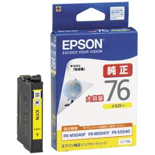 ICY76 純正プリンターインク ビジネスインクジェット(EPSON) イエロー(大容量)