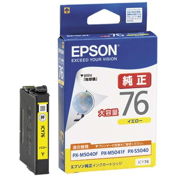 ICY76 純正プリンターインク ビジネスインクジェット イエロー(大容量)