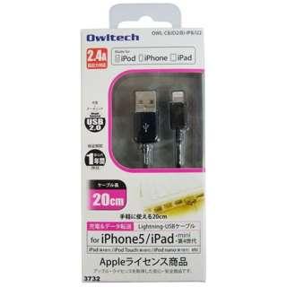 iPad / iPad mini / iPhone / iPod対応 Lightning ⇔ USB2.0ケーブル 充電・転送 2.4A (0.2m・ブラック) MFi認証 OWL-CBJD2(B)-IP8/U2