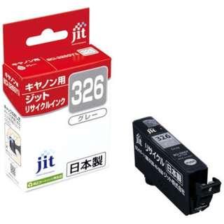 JIT-C326G キヤノン Canon:BCI-326GY グレー対応 ジット リサイクルインク カートリッジ JIT-KC326G グレー