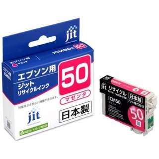 JIT-E50MZ リサイクルインクカートリッジ マゼンタ