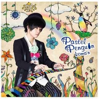 koma'n/Pastel Penguin 通常盤 【CD】