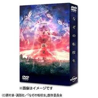 なぞの転校生 DVD BOX 【DVD】