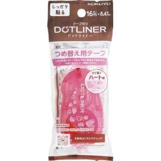 テープのり 「ドットライナー」専用交換テープ(テープ幅8.4mm・ハート) タ-D405-08