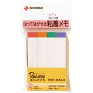ポイントメモ[一般シリーズ]フックシリーズ(100枚×4冊入/ホワイト色帯混色) PMF-30KLH