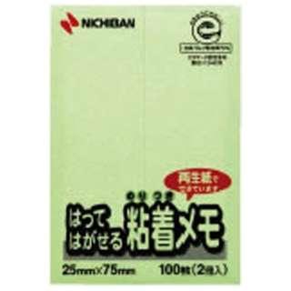 ポイントメモ[再生紙シリーズ]ふせんタイプ(100枚×2冊入/グリーン) F-2G