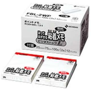 ポイントメモ[再生紙シリーズ]ビジネスパックL(100枚×2冊入×12P/ホワイト赤帯) FBL-2WP