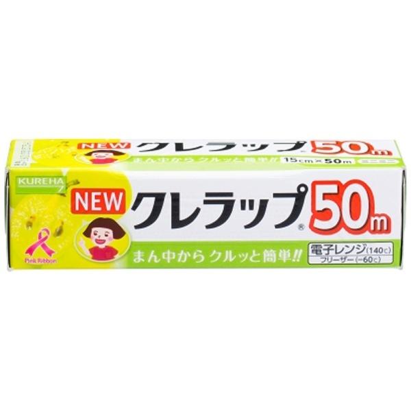NEWクレラップ ミニミニ お徳用 15cm×50m