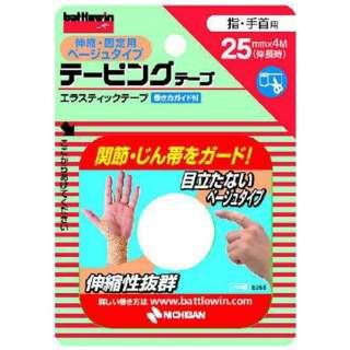 バトルウィン テーピングテープ 伸縮・固定用ベージュタイプ 指・手首用 E25FB〔テーピング〕